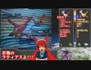 【BW2】デオちゃんファイト 第17話【ゆっくり実況】