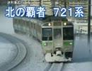 【迷列車】北の覇者 721系 第1回