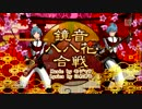 【DIVA-F PV】 鏡音八八花合戦 【KAITO×2】