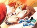 PSP『STORM LOVER 2nd』オープニングムービー