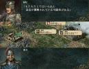 【三国志Ⅸ】 幻想三国志 第17話
