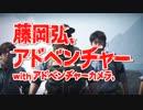 藤岡弘、アドベンチャー 第一章「侍、上陸!」篇