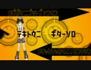 【Full PV】ノイジー・ワーミー【鏡音リン