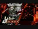 【大戦国】チェストVS無明剣(忍)【木津川口の戦い】 相手視点