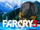 【FarCry3】ジャギ様の島でドンパチ賑やか観光 1日目【ゆっくり実況】