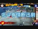 【戦国大戦】 チェスト無双動画~25チェスト~【VS野獣内乱】