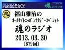 福山雅治 魂のラジオ 2013.03.30〔679回〕