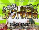 大豊作コメント収穫祭 【ニコニコ自作ゲームフェス】