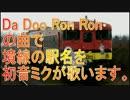 初音ミクがDaDooRonRonの曲で境線の駅名を歌います。