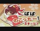 どんぱっぱ【ニコニコ自作ゲームフェス】