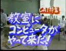 パソコンサンデー1988.6.19放送『CAI特集 コンピュータがやってきた!』
