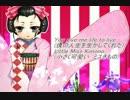 【KAITO】Little Miss Kimono【オリジナル曲】ショートver.
