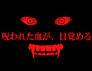【PV】MF文庫ダ・ヴィンチ「新ドラキュラ」PV