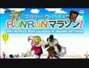ブロリーとパラガスのRUNRUNマラソン