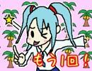 【初音ミク】睾丸ストライカー【オリジナルPV】