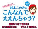 お試しラジオ「鈴木このみのこんなんでええんちゃう?」第2回!?