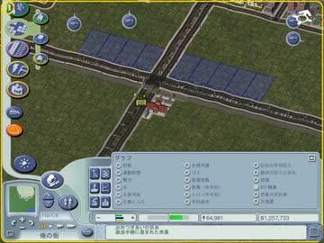 用語集 - SimCityシムシティ( 年版)攻略情報wiki