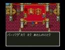 (54)強い女目指してドラクエ6実況プレイ 最終回(後半) ‐