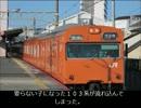 【迷列車で行こう南海ラピート編】関西2