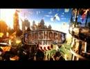 Bioshock Infinite OST 03 -Will The Circle Be Unbroken