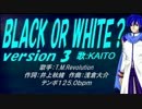 【KAITO】BLACK OR WHITE? version 3【カ