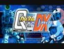 君は答えられるか? クイズ機動戦士ガンダム問戦士DX を実況プレイ part1