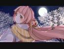 桜吹雪と朧月/きむた feat.猫村いろは