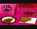 カレーハウス「阿久氏井戸」の激辛カレー&カレー雑炊