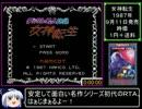 FC版女神転生1RTA_5時間40分5秒_Part1/6