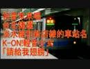 初音ミクが「翼をください」の曲で台北捷運淡水線と新店線の駅名を歌う