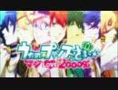 【しゃんぽーる】ST☆RISHとマジLOVE2000%