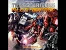 Transformers: Fall of Cybertron - Main Theme