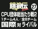 餓狼伝 CPU団体総当たり戦2(27)