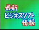 パソコンサンデー1988.7.10放送『最新ビジネスソフト情報』