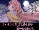 【ニコカラ】 桜吹雪と朧月 (On Vocal)