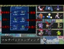 【BW2】デオちゃんファイト 第18話③【ゆっくり実況】