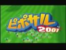 パンツ洗い屋になるべく「ピポサル2001」を実況 part1