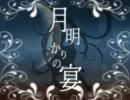 【初音ミク】月明かりの宴【オリジナル曲】