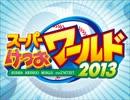 放送にて【パワプロ2012決】ショット170kmSA威圧