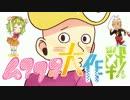 【GUMI】ムフフフ大作戦【オリジナル曲】