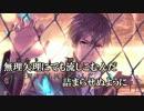 【ニコカラ】幻奏サティスファクション 《off vocal》