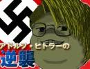 【HoI2】ヒトラーの逆襲!part1【ゆっくり実況】