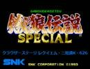 餓狼伝説SPECIAL クラウザーステージ レクイエム・ニ短調K・626 11分耐久動画