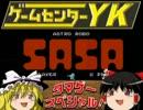 【GCYKゆっくり課長の挑戦 たまげーSP】アストロロボSASAに挑戦(FC版) thumbnail