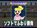 【かもちゃんはどこ】 色物好きの麻雀鳥頭紀行02