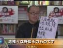 【新唐人】馬三家の血と涙 中国メディアが初めて暴露