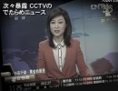 【新唐人】次々暴露 CCTVのでたらめニュース