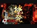 【戦国大戦】おでぃお軍が山県昌景と往く 7歩目 vs馬2毛利【19国】