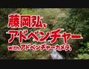 藤岡弘、アドベンチャー 第ニ章「危機一髪、絶望の絶壁」篇