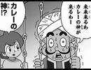 VOMIC 激辛!カレー王子 (2)